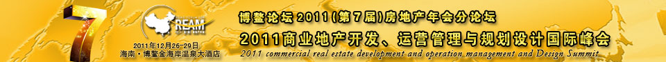 博鳌论坛 2011商业地产开发、运营管理与规划设计国际峰会