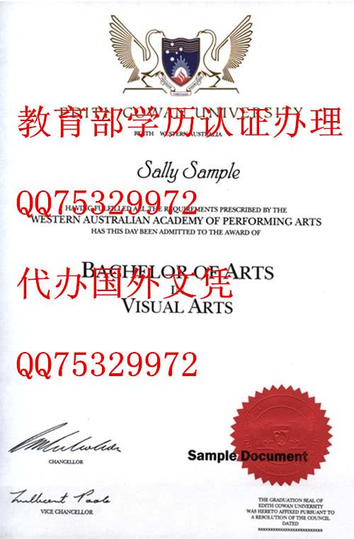 澳洲加拿大英国留学论坛代办国外文凭QQ75329972学历认证回国证明美国德国爱尔兰